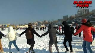 #Владивосток протестующие собрались/Там полиция вытолкала всех на лёд/ митинг #31января