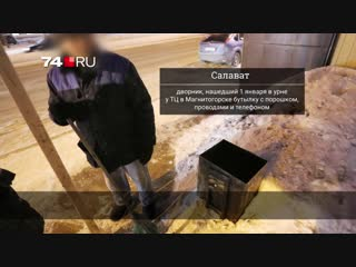 Дворник, нашедший 1 января в урне у ТЦ в Магнитогорске бутылку с порошком, проводами и телефоном