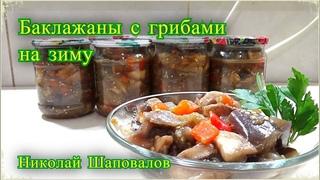 Баклажаны с грибами без томата на зиму, Вкусная заготовка, Николай Шаповалов рецепты