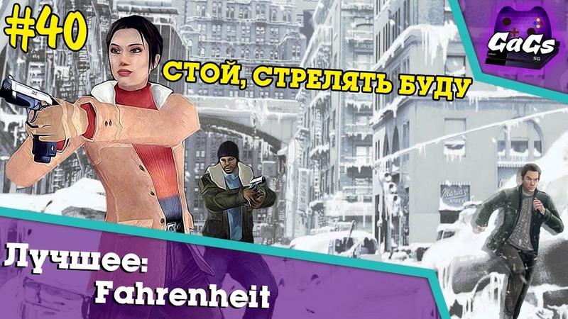 ВРЕМЕННЫЕ ТРУДНОСТИ Fahrenheit Indigo Prophecy Remastered