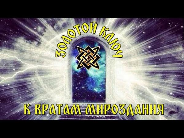 БУКВИЦА ЗВЁЗДНЫХ БОГОВ ИЛИ ЗОЛОТОЙ КЛЮЧ К ВРАТАМ МИРОЗДАНИЯ