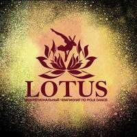 Логотип LOTUS межрегиональный чемпионат по Pole dance