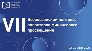 () Открытие Конгресса и пленарное заседание