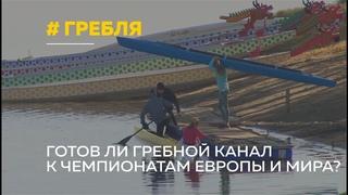Эксперты проверили гребной канал Барнаула на готовность к топовым международным соревнованиям