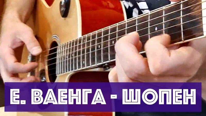 Е Ваенга Шопен Я хочу чтобы это был сон Acoustic Guitar Табы ноты