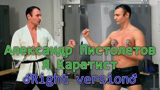 Александр Пистолетов - Я каратист ♂Right Version♂