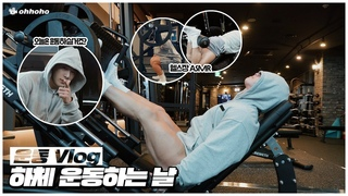 [YT][210423][ohhoho💪] Workout VLOG : Legs training day🏋 l Gym ASMR