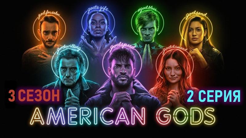 Обзор сериала Американские боги 3 сезон 2 серия