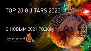 Струнодер 3.0 — Top 20 Guitars 2020. С Новым 2021 Годом.