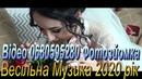 Збірка Пісень 341 Українські Весільні Пісні Відео-Фото-Зйомка Оператор Музиканти на Весілля 2021 рік