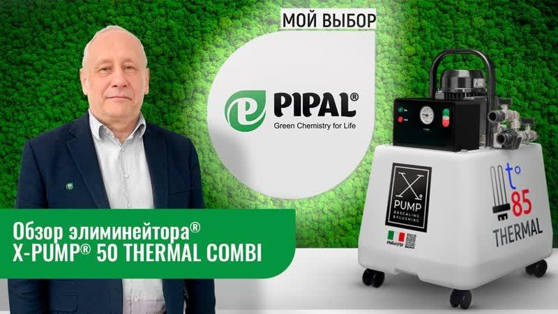 Установка для промывки X-PUMP® 50 THERMAL COMBI