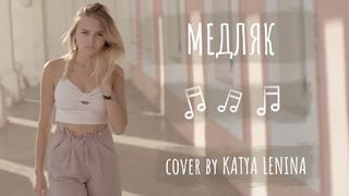 - Медляк. (Cover by KATYA LENINA)