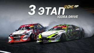 «ТРИ КОЛА» // 3 этап RDS GP 2021