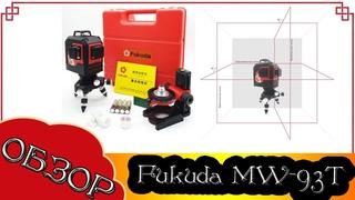 Лазерный уровень Fukuda 3D MW-93T - обзор инструмента