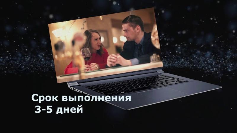 Закажи домашнее видео