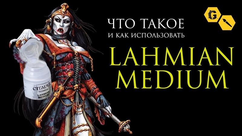 Что такое и как использовать Lahmian Medium
