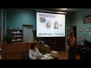 «Добрые стихи для семейного чтения» - презентация книги Татьяны Викторовны Мировой