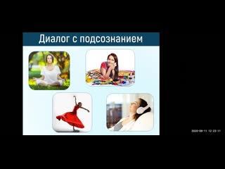 20200911 - Диалог с подсознанием - эфир с Михаилом Астафьевым