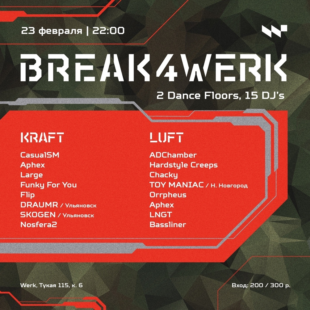 Афиша 23.02 BREAK4WERK - WERK