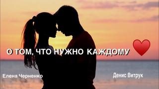 Я ТАК МНОГО В ТЕБЕ ЛЮБЛЮ♥️ Потрясающий стих о любви. Денис Витрук/Елена Черненко