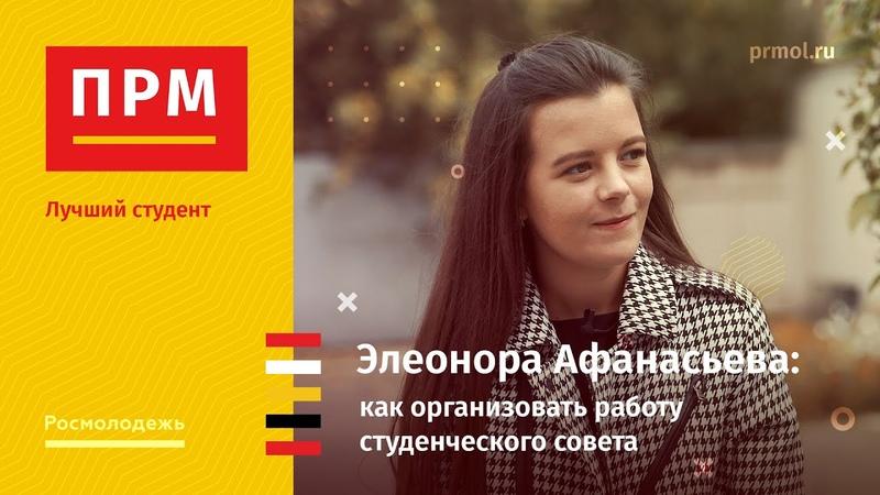 Элеонора Афанасьева Как организовать работу студенческого совета
