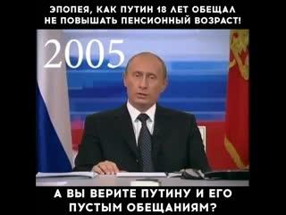Сага о том, как актёры играющие Путина 18 лет обещали не повышать пенсионный возраст