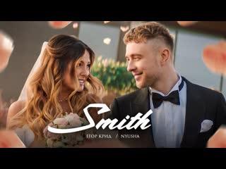 Премьера клипа! Егор Крид feat. Nyusha - Mr. & Mrs. Smith (ft. и Нюша мистер и миссис Смит)