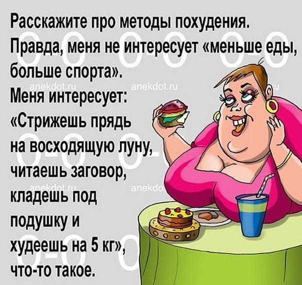 смешная диета в картинках проявила