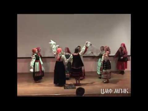 ЦМФ МГИК. II Мастерская русского танца. Танцы Юга России (2 курс каф. РНПИ МГИК)