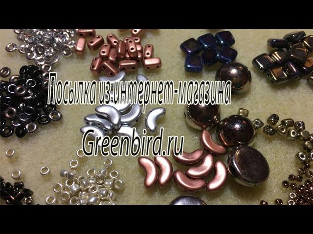 Посылка из интернет магазина Greenbird Tile Puca O bead Fireline