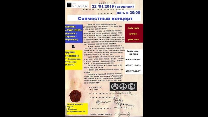 22012019 Краткая ретроспектива «TWO BUS»«Parallel», г.Харьков, Аrt club Malevich (БарМалевич)