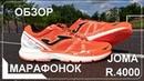 Обзор распаковка беговых кроссовок JOMA R.4000 марафонки