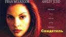 Свидетель (1999) триллер, детектив HDRip от Scarabey P Юэн МакГрегор, Эшли Джадд, Патрик Берджин, К. Д. Лэнг, Джейсон Пристли