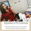 Светлана Семенычева