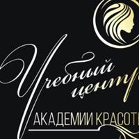 Фотография Учебный-Центр Академии-Красоты ВКонтакте