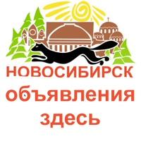 """Отдам даром """"ОБЪЯВЛЕНИЯ ЗДЕСЬ"""" Новосибирск"""