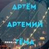 Артём|Артемий|Тёма