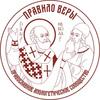 Правило веры †  Православие † Антимодернизм †
