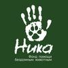 """Фонд помощи бездомным животным """"Ника"""""""