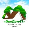 СК «ЭкоДом47»
