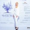 Ирина Филимонова-волвенкина
