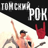 Логотип Томский РОК (Медиа-центр)