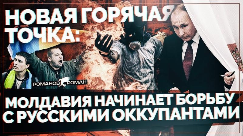 Новая горячая точка Молдавия начинает борьбу с русскими оккупантами