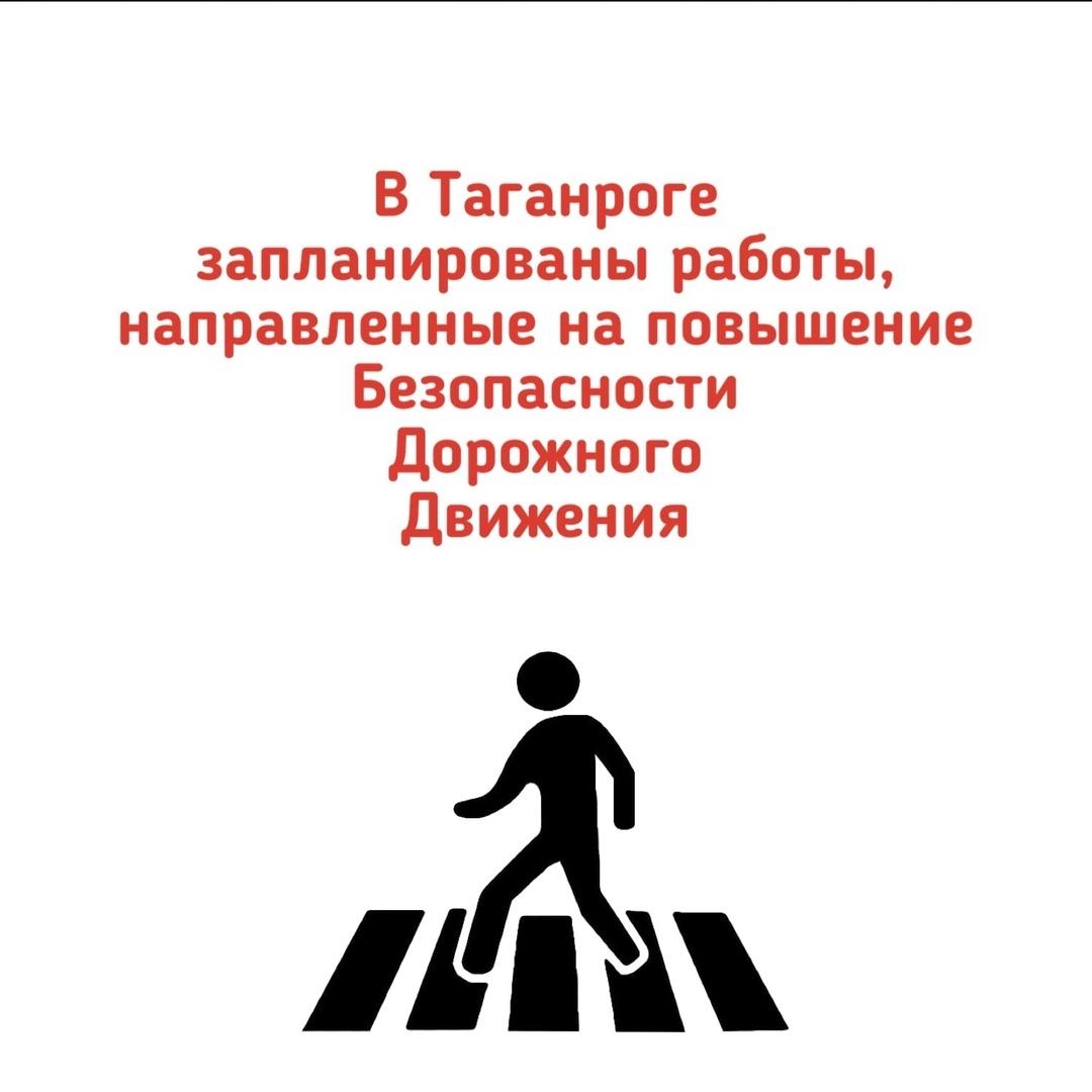 МКУ «Благоустройство» о работах, направленных на повышение безопасности дорожного движения и пешеходов