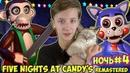 ПЯТЬ НОЧЕЙ С КЕНДИ Четвёртая НОЧЬ / Five Nights At Candys / Новые АНИМАТРОНИКИ Кирилл и Джереми