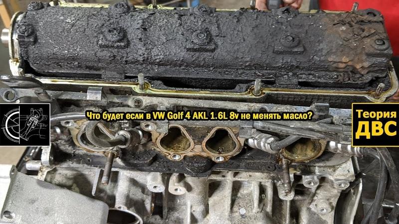 Что будет если в VW Golf 4 AKL 1.6L 8v не менять масло