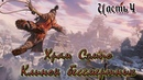 Sekiro Shadows Die Twice PS4 . Часть 4. Храм Сэмпо. Клинок бессмертных
