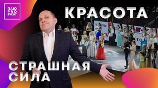 Миссис Беларусь-2021. Все про организацию конкурса красоты. Как завоевать титул? Что ждет Королеву?