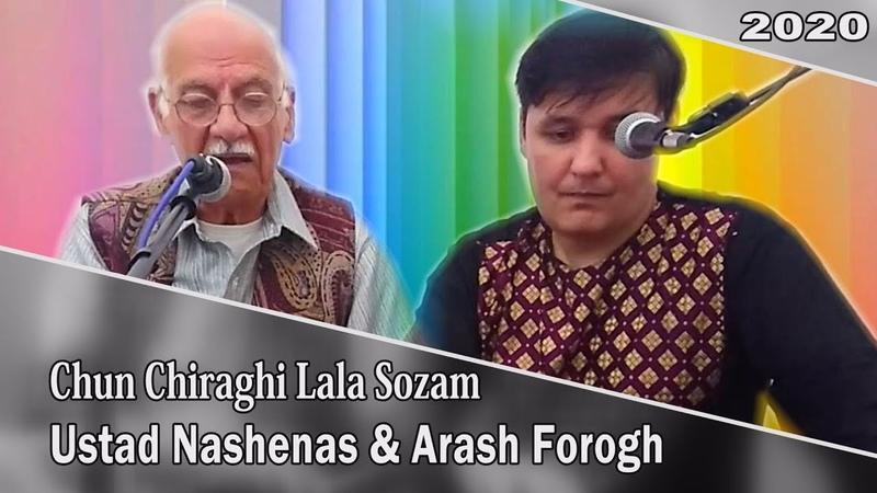 Ustad Nashenas Arash Forogh Chun Chiraghi Lala Sozam Afghan New Song 2020