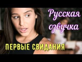 Первые Свидания (brazzers, sex, porno, мамка, на русском, порно, мультики, 3d, аниме, хардкор, перевод, русская озвучка)